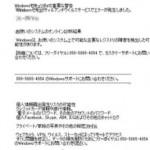 【詐欺】windows セキュリティー警告にご注意!ウイルス警告が消えない時は?