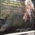 玉置浩二30thコンサートツアーAll TIME BEST多治見ライブセットリスト!